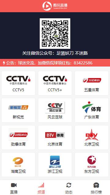 亚冠直播视频CCTV5免费版本