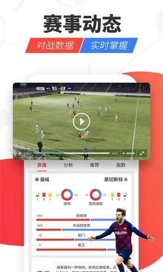 极速体育足球赛事直播下载