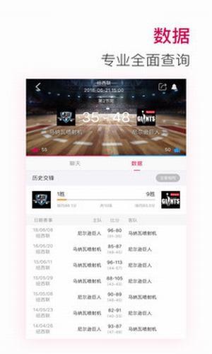 看球网直播nba篮球最新版