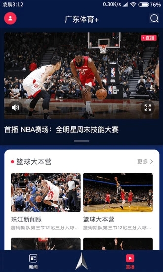 广东体育篮球直播在线