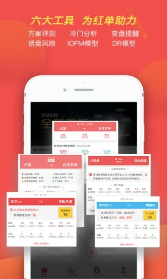 足球小智app预测分析