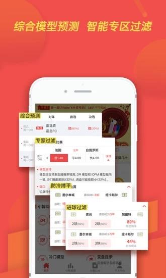 足球小智app预测分析下载