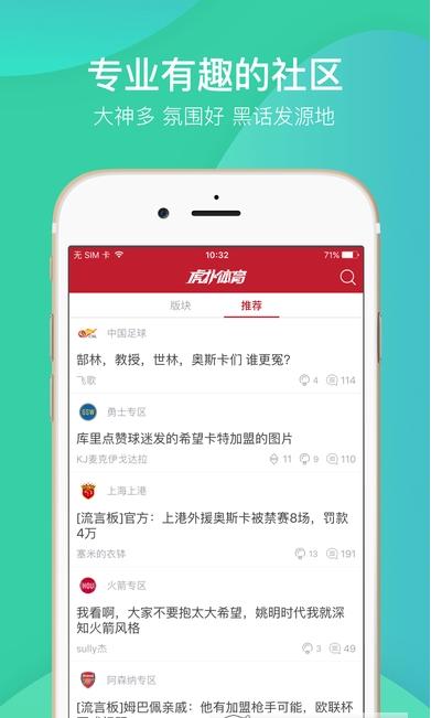 虎扑足球app免费版