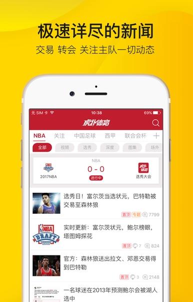 虎扑足球app最新版