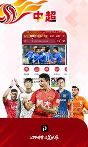 360足球直播赛事PP体育最新版