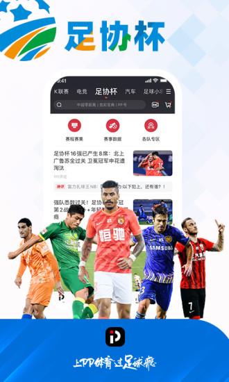 360足球直播赛事PP体育免费版本