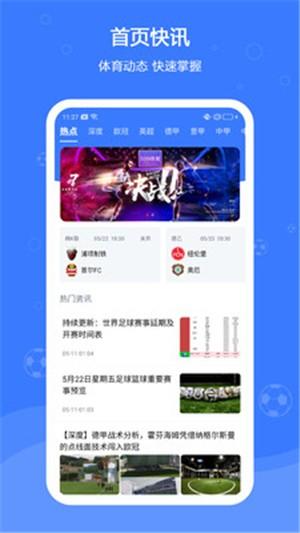 球客直播足球app