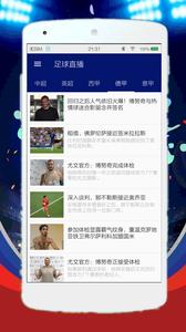 腾讯体育直播在线最新版