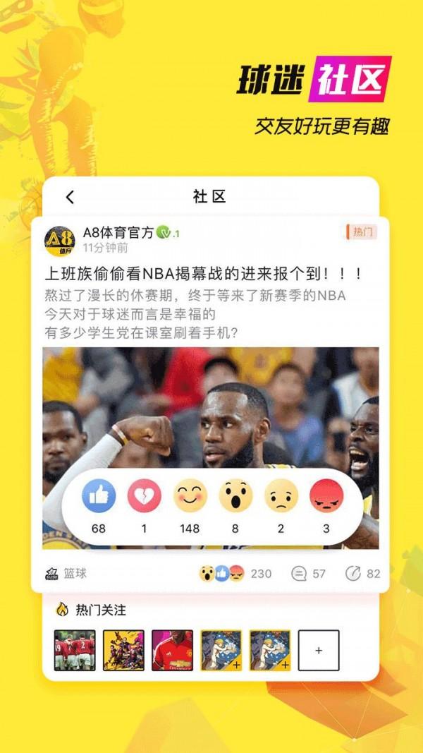 so米篮球直播在线免费版
