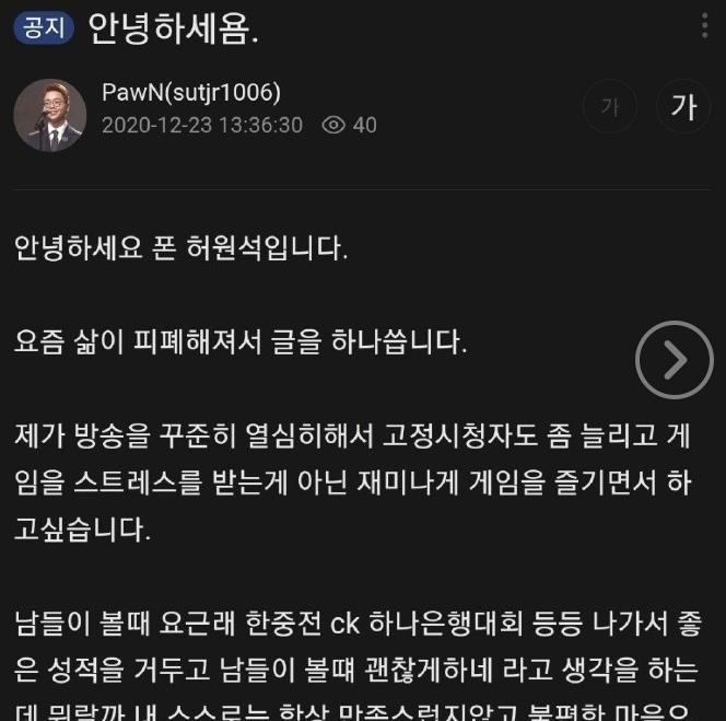 英雄联盟Pawn发文:因受强迫症困扰无法继续直播
