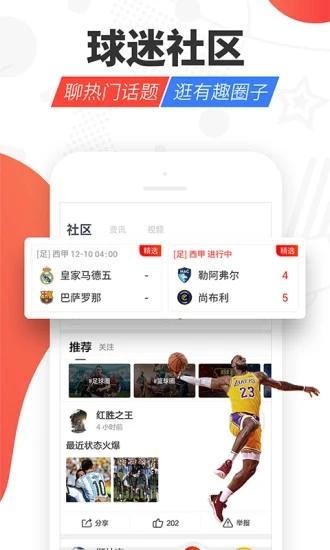 中超直播在线观看免费极速体育下载