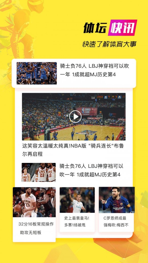 so米篮球nba最新版