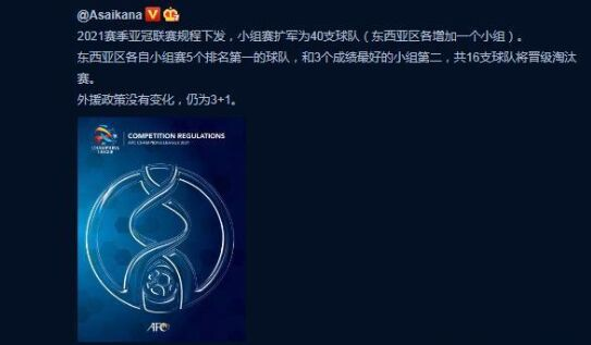2021亚冠参赛球队 2021年参加亚冠的中国球队