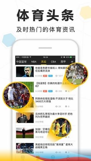 搜米体育直播足球直播下载