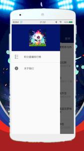腾讯体育英超粤语下载