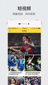 欧冠360足球高清直播下载