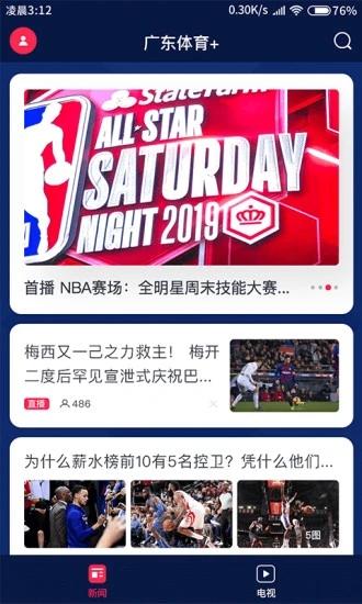 广东体育篮球解说版