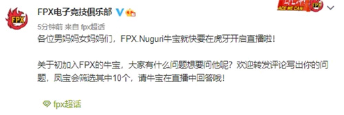 牛古力中国直播首秀 FPX上单牛古力虎牙开启直播