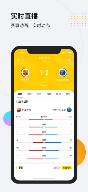 A8体育足球app免费版