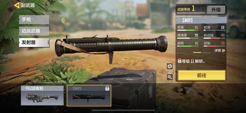使命召唤手游火箭筒怎么锁定目标,使命召唤手游火箭筒怎么用