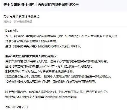 苏宁huanfeng为什么不能上场 huanfeng禁赛多久