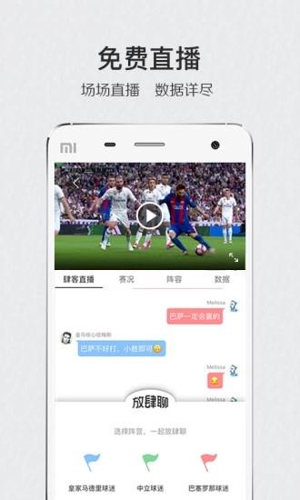 肆客足球app录像回放下载