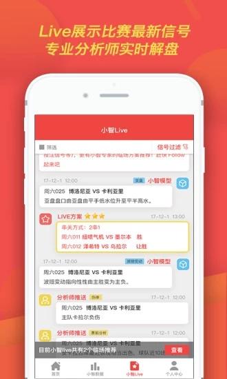 足球小智app最新版