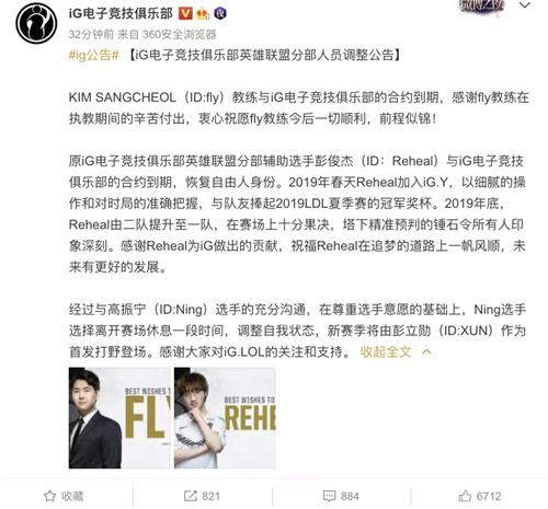 IG突发人员变动公告 打野宁王正式离开赛场