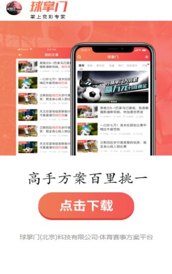 球掌门app足球直播视频