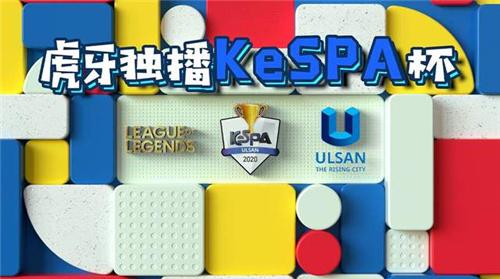 韩国KeSPA六强赛果 HLE战胜GEN 2:0干净利落结束比赛