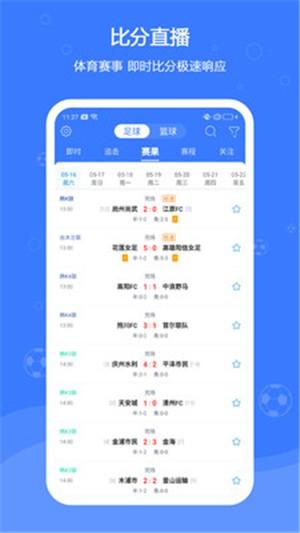 球客直播app免费版