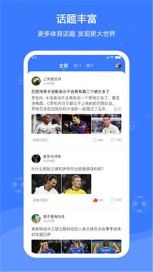 球客直播app安卓版下载