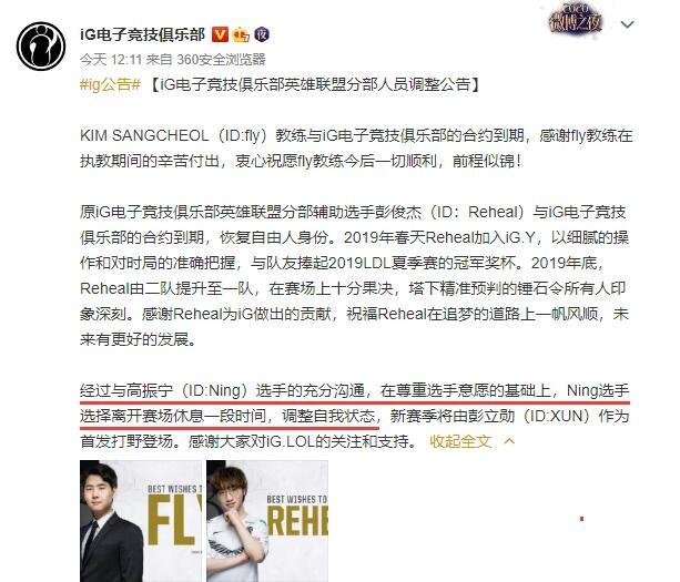 IG官宣ning王暂离赛场:XUN坐稳IG首发二队辅助reheal上调至一队