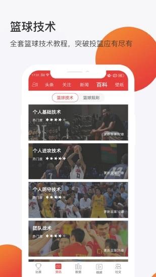 球长体育app免费版