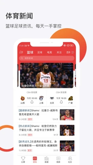 球长体育app最新版