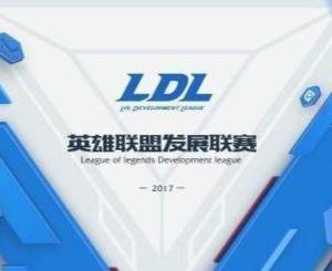 英雄联盟LDL什么时候开赛 LDL什么时候开打