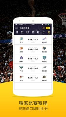 黑白直播体育app苹果最新版