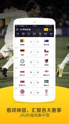 黑白直播体育app苹果下载