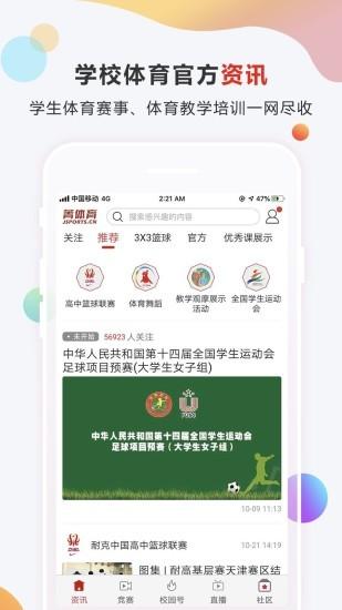 偶偶足球app最新版