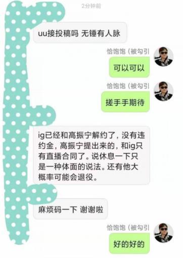 Ning王与IG解约疑似退役 Ning被曝出退役流言