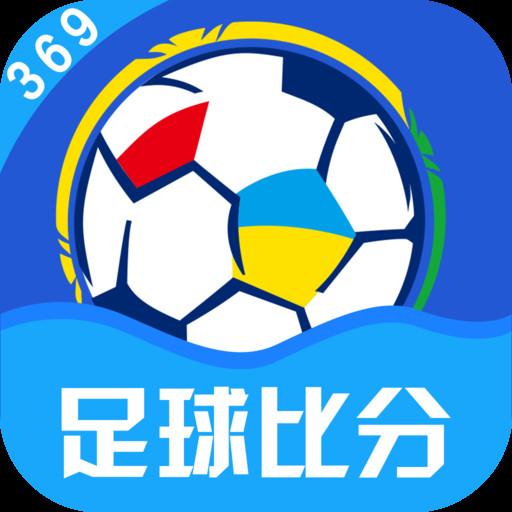 369足球比分苹果版