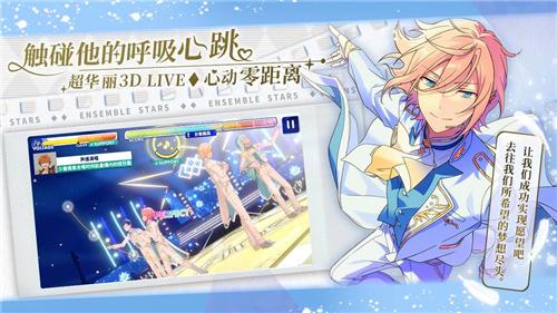 偶像梦幻祭2安卓官服,偶像梦幻祭2官方版下载,偶像梦幻祭2ios版