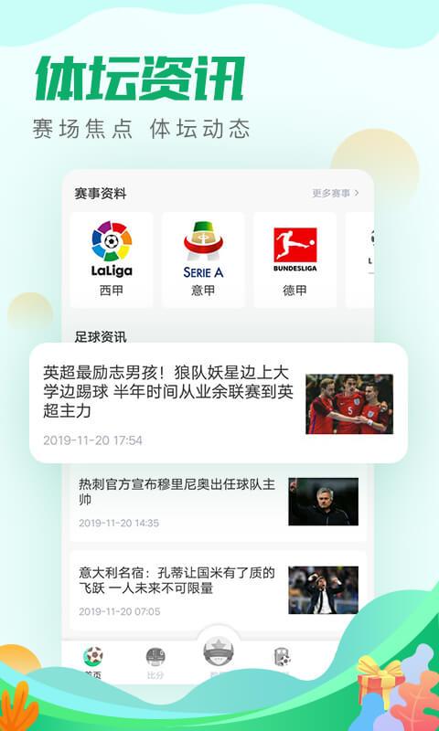 足球派app经典纯净版下载