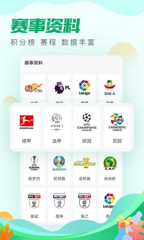 足球派app最新版