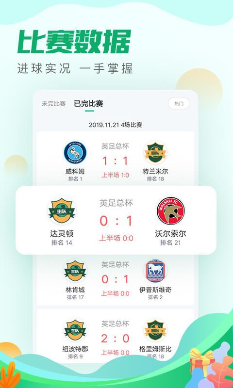 足球派app经典纯净版
