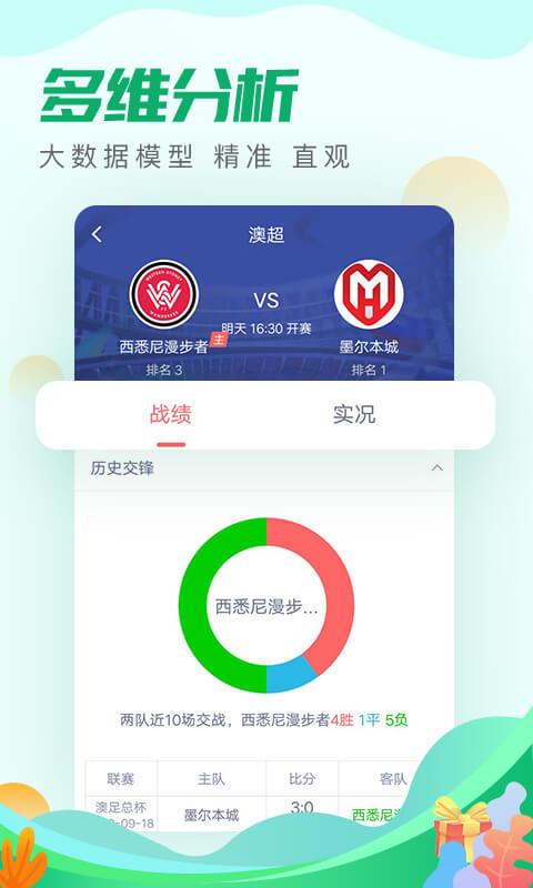 足球派app免费版