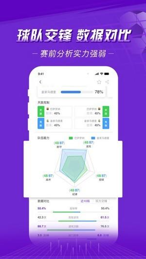 足球帮app比分预测