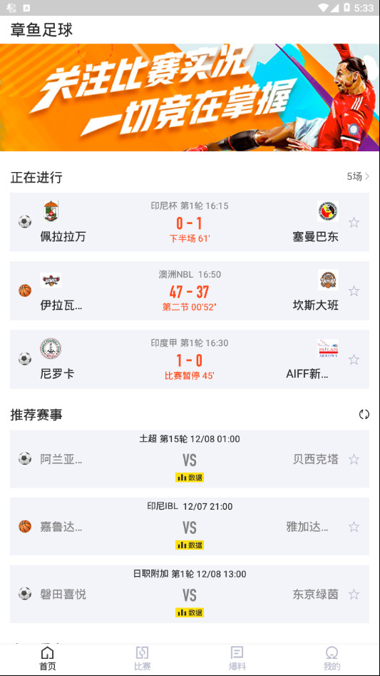 章鱼足球app免费版