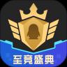 企鹅电竞app无延迟版