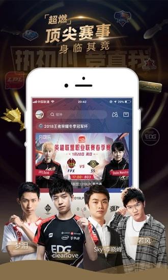 企鹅电竞app无延迟版下载